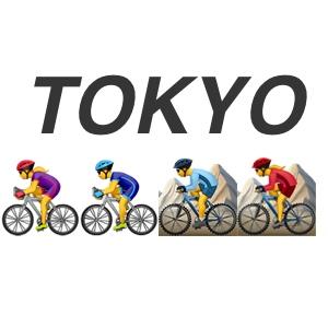 7月21日 ロードレース 自転車競技の応援場所「READY STEADY TOKYO」2019年7月21日 東京オリンピック プレイベント
